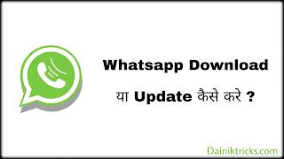 Android मोबाइल में Whatsapp Download/Udpate कैसे करे ?