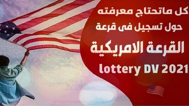 جديد و مستجدات القرعة الأمريكية 2021 Dv lottery الهجرة إلى أمريكا