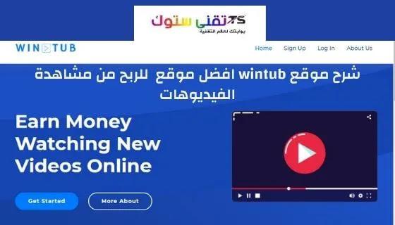 مقدمة عن موقع wintub - افضل موقع لربح المال من خلال مشاهدة الفيديوهات