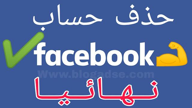 حذف حساب الفيس بوك نهائيا,حذف حساب الفيس بوك,حذف حساب فيسبوك نهائيا,فيس بوك,فيسبوك,حذف,حذف حساب فيس بوك,طريقة حذف حساب الفيس بوك نهائيا,الفيس بوك,طريقة حذف حساب فيسبوك نهائيا,تعطيل حساب فيس بوك,حذف الفيس بوك,حساب الفيس بوك