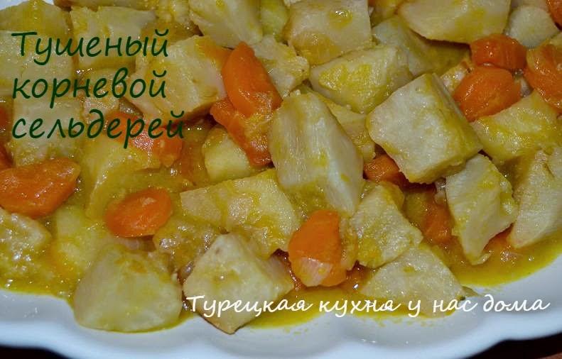 турецкая закуска из корня сельдерея