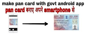 Apply for PAN card with official government App