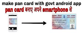 Apply-pan-card-govt-official-app-smartphone