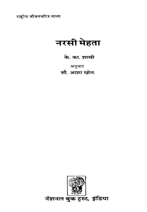 नरसी मेहता : के का शास्त्री द्वारा पीडीऍफ़ पुस्तक | Narsi Mehta : By K Ka Shastri PDF Book in Hindi