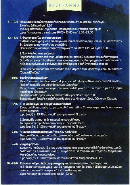 ΚΑΣΤΟΡΙΑ - ΧΡΙΣΤΟΠΟΥΛΕΙΑ 2015: ΠΡΟΣΚΛΗΣΗ ΚΑΙ ΠΡΟΓΡΑΜΜΑ ΕΚΔΗΛΩΣΕΩΝ