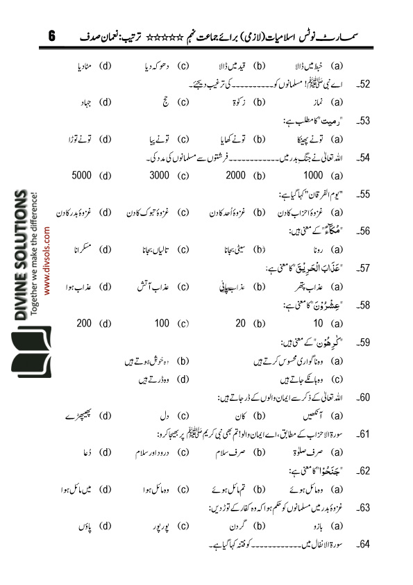 PTB Islamiyat 9 - Multiple Choice Questions (Urdu) Page-6