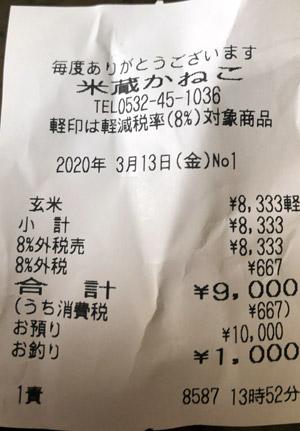 お米専門店 米蔵かねこ 2020/3/13 のレシート