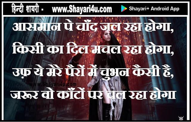 आसमान पे - Kanto Par Shayari