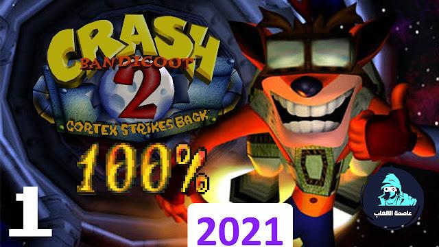 تحميل لعبه كراش بانديكوت 2 | Crash Bandicoot 2