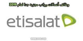 وظائف شاغرة في اتصالات مصر
