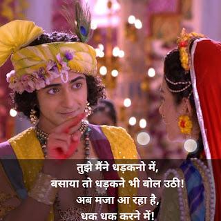 Dil Love Shayari Quotes Image - Sumedh and Mallika - radhakrishna