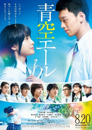 Film Yell For The Blue Sky [Live-Action] Rilis Bioskop