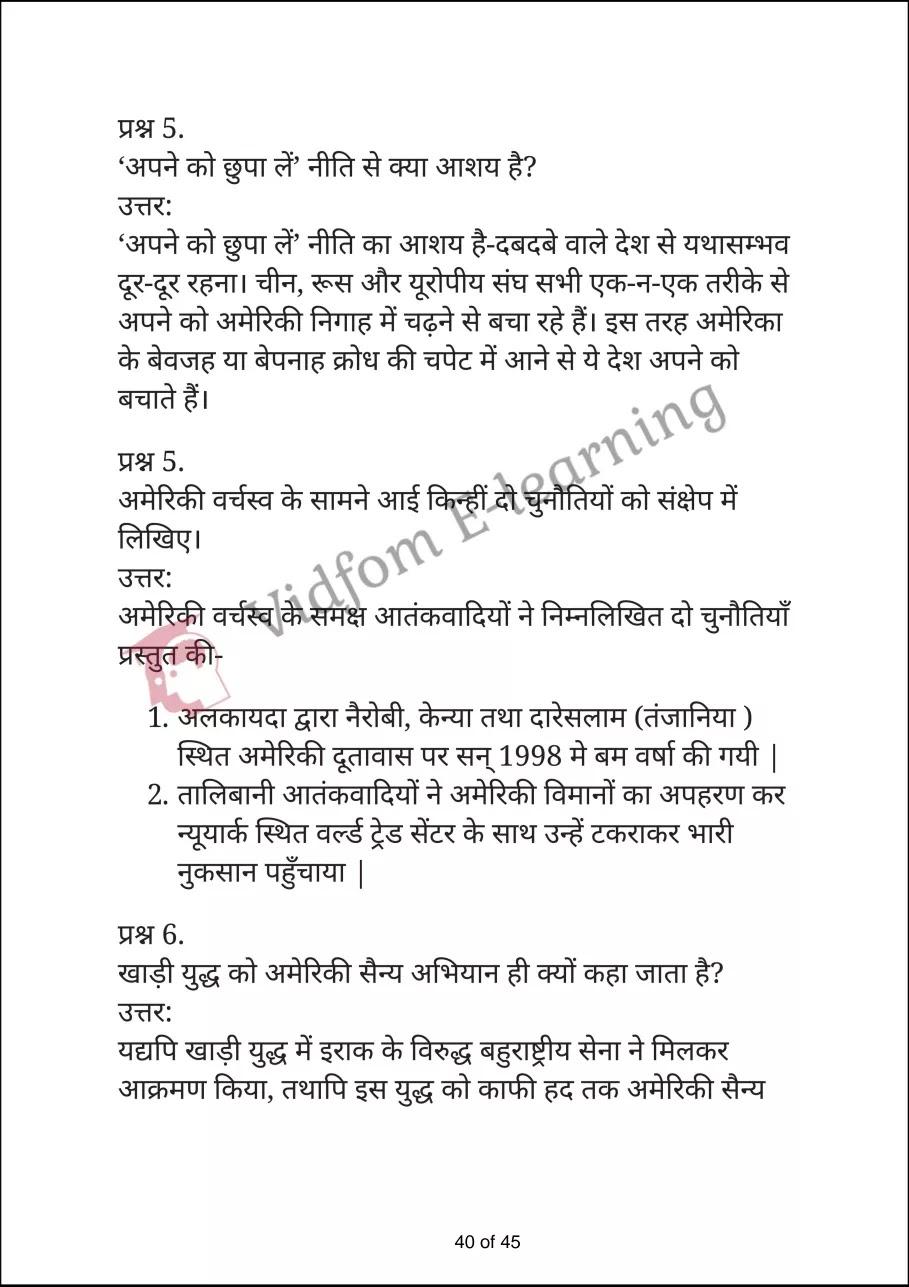 class 12 civics chapter 3 part a hindi medium40