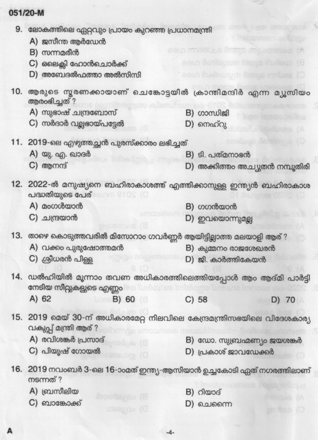 LP School Teacher Question Paper with Answer Key 51/2020