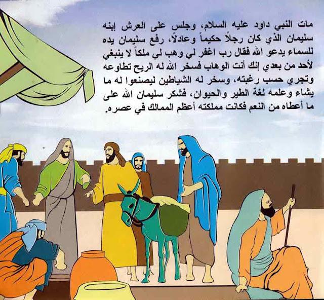 قصص الانبياء للاطفال سيدنا سليمان عليه السلام PDF
