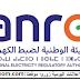 الهيئة الوطنية لضبط الكهرباء تعلن عن مباراة توظيف 6 مناصب