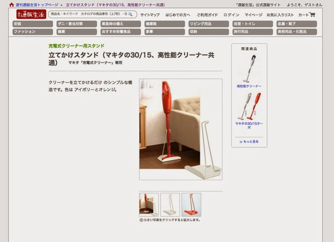 http://www.cataloghouse.co.jp/consumable/betubai_cleaner/1103970.html
