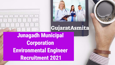 Junagadh Municipal Corporation Environmental Engineer Recruitment 2021