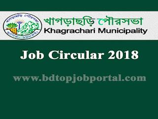 Khagrachari Municipality Job Circular 2018