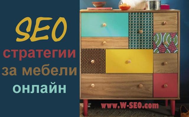 Мебелни магазини и фабрики - SEO оптимизация