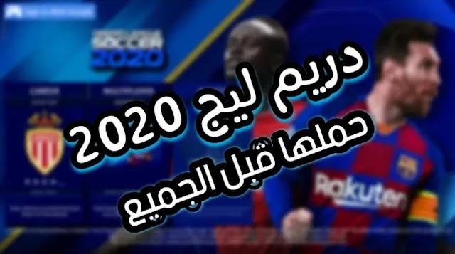 لعبة دريم ليغ 2020
