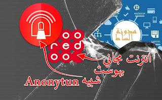 Ooredoo الجزائر عبر هوست لتطبيق مشابه ل Anonytun