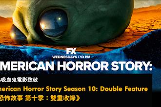 《American Horror Story Season 10: Double Feature (中譯:美國恐怖故事 第十季:雙重收錄)》:向經典吸血鬼電影致敬