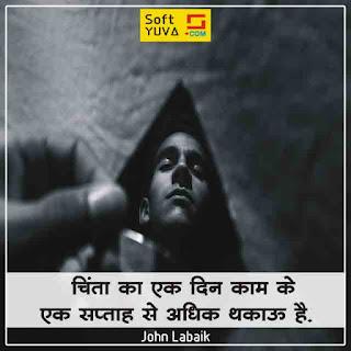 Work Quotes in Hindi काम पर सर्वश्रेष्ठ सुविचार, अनमोल वचन
