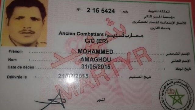 اسماء لا تنسى/الشهيد محمد امغو ،شهيد حرب الصحراء المغربية وشهيد القوات المسلحة الملكية