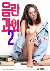 Anh Gia Sư Của Con Gái 2 - Erotic Tutoring 2 (2019)