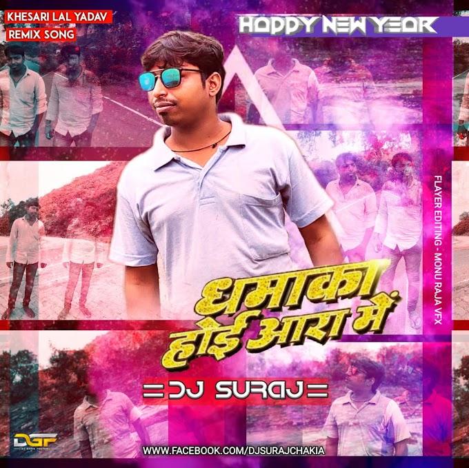 Dhamaka Hoi Aara Me (DJ Remix Khesari Lal Yadav) Dj Suraj Chakia