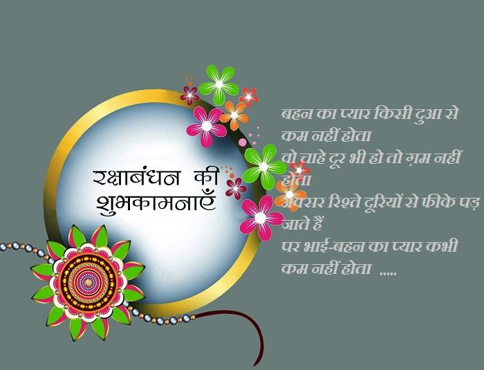 Happy Raksha Bandhan wishing Images
