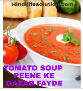 Tomato Soup ka sevan
