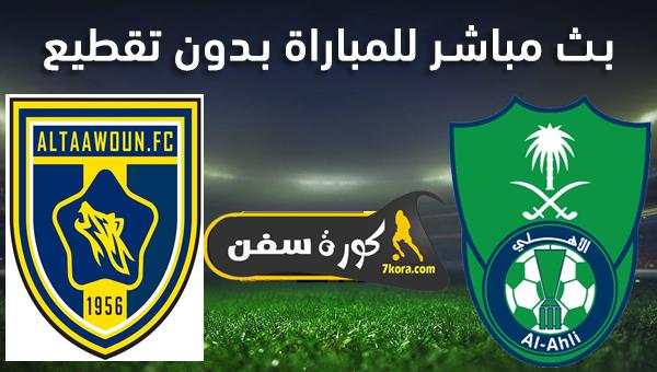 موعد مباراة الاهلي والتعاون بث مباشر بتاريخ 11-03-2020 الدوري السعودي