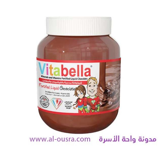 فوائد شيكولاتة فيتابيلا vitabella  للاطفال