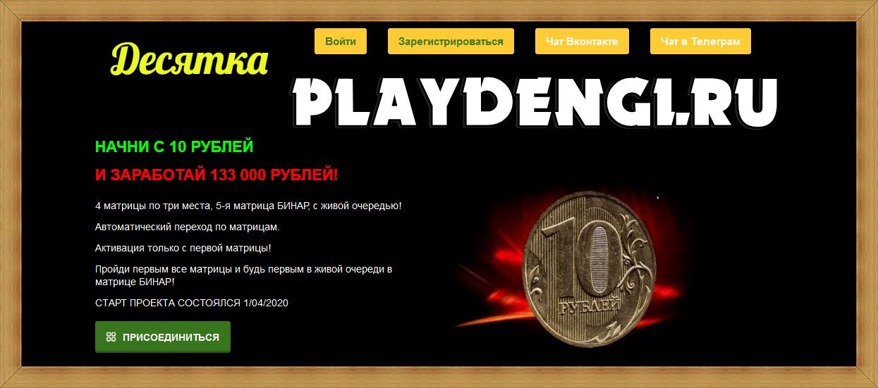 Мошеннический сайт desyatka.iadmin.best – Отзывы, развод, платит или лохотрон?