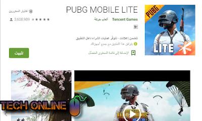 تحميل لعبة ببجي موبايل لايت اخر اصدار للأندريد والكمبيوتر