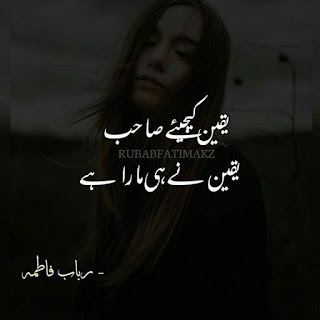 whatsapp status urdu