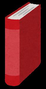 本のイラスト(赤)