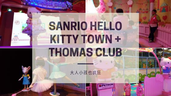 【柔佛景点】三丽鸥吉蒂貓主题乐园 Sanrio Hello Kitty Town + 汤姆斯主题乐园 Thomas Club| 大人小孩也疯狂的室内主题乐园