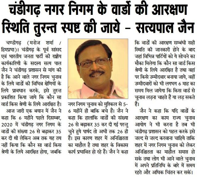 चंडीगढ़ नगर निगम के वार्डों की आरक्षण स्थिति तुरन्त स्पष्ट की जाये : सत्य पाल जैन