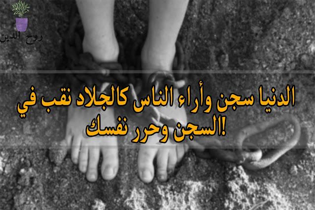 الدنيا سجن وأراء الناس كالجلاد نقب في السجن وحرر نفسك!