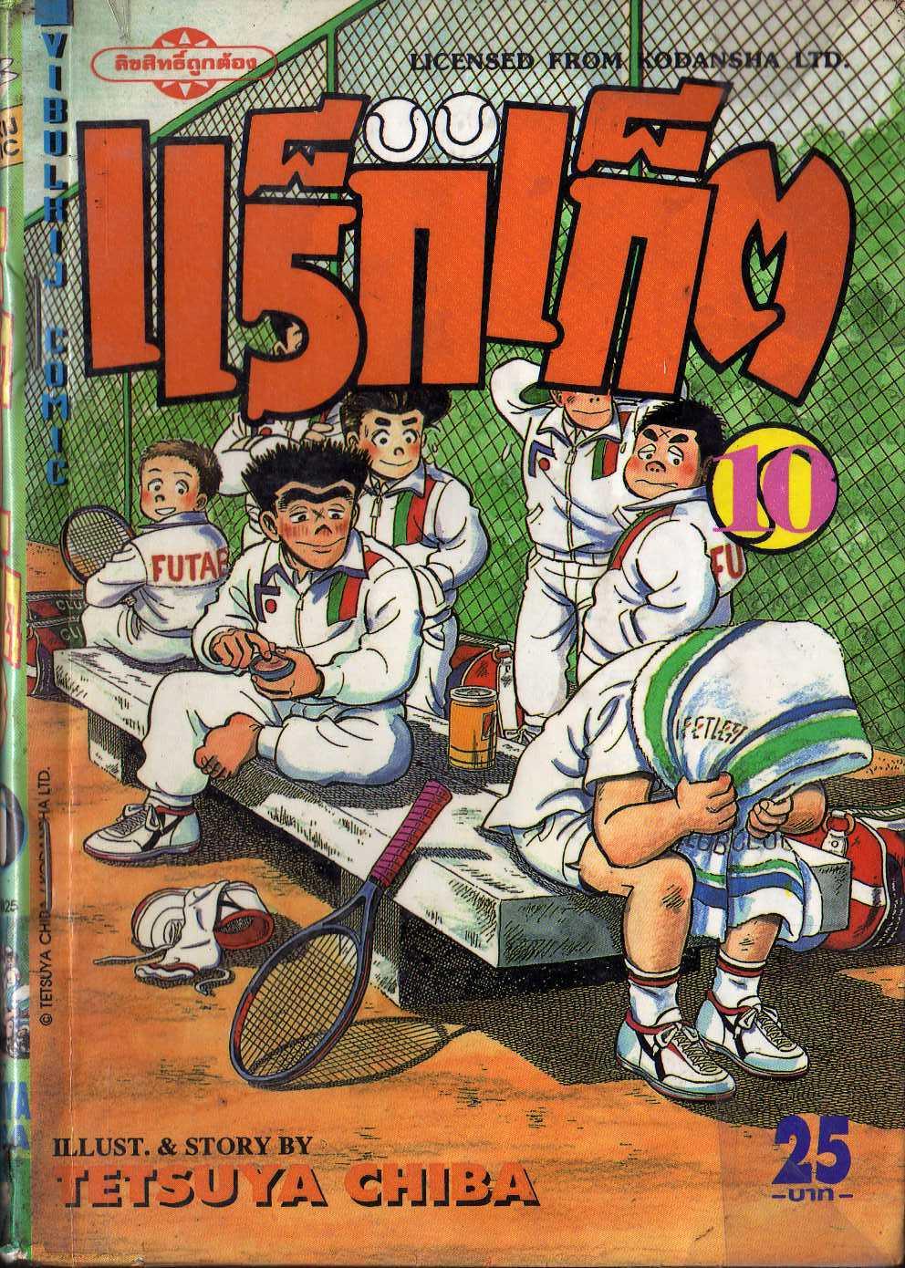 Shounen yo Racket o Dake-เล่ม 10