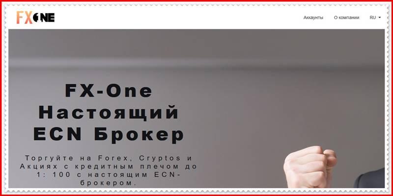 [Мошеннический сайт] fx-one.com – Отзывы, развод? Компания FX-One мошенники!