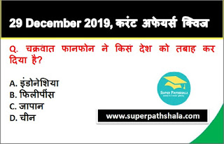 Daily Current Affairs Quiz in Hindi 29 December 2019