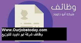 وظائف اليوم فى مصر - وظائف مبيعات وتنسيق لشركة ابو داوود للتجارة والتوزيع لجميع فروعه