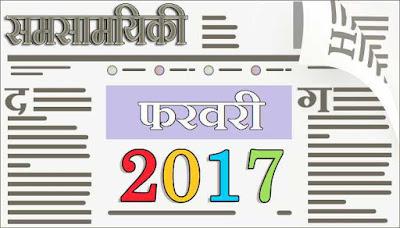 01 फरवरी से 05 फरवरी 2017 करेंट अफेयर्स (1 February to 5 February Current Affairs in Hindi)