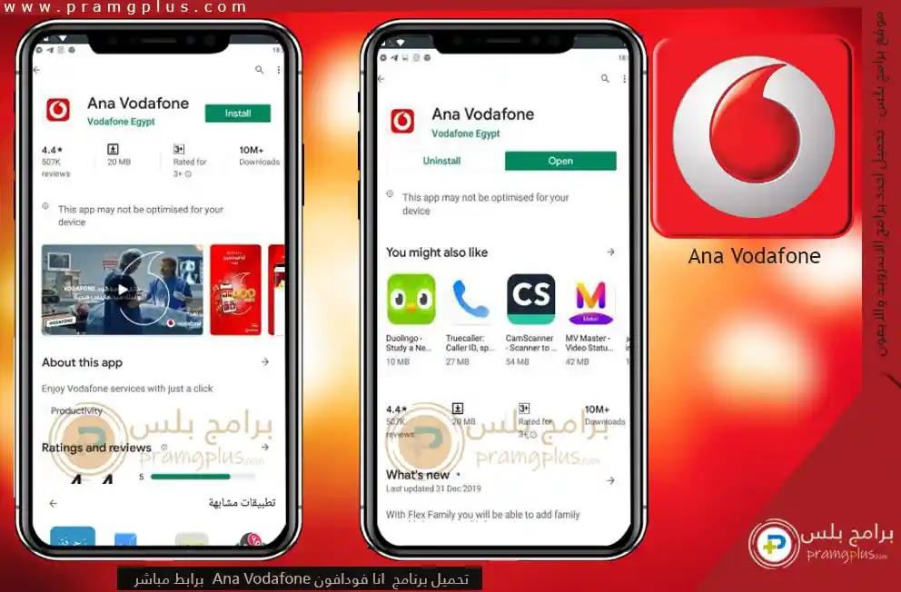 تحميل تطبيق انا فودافون Ana Vodafone 2020