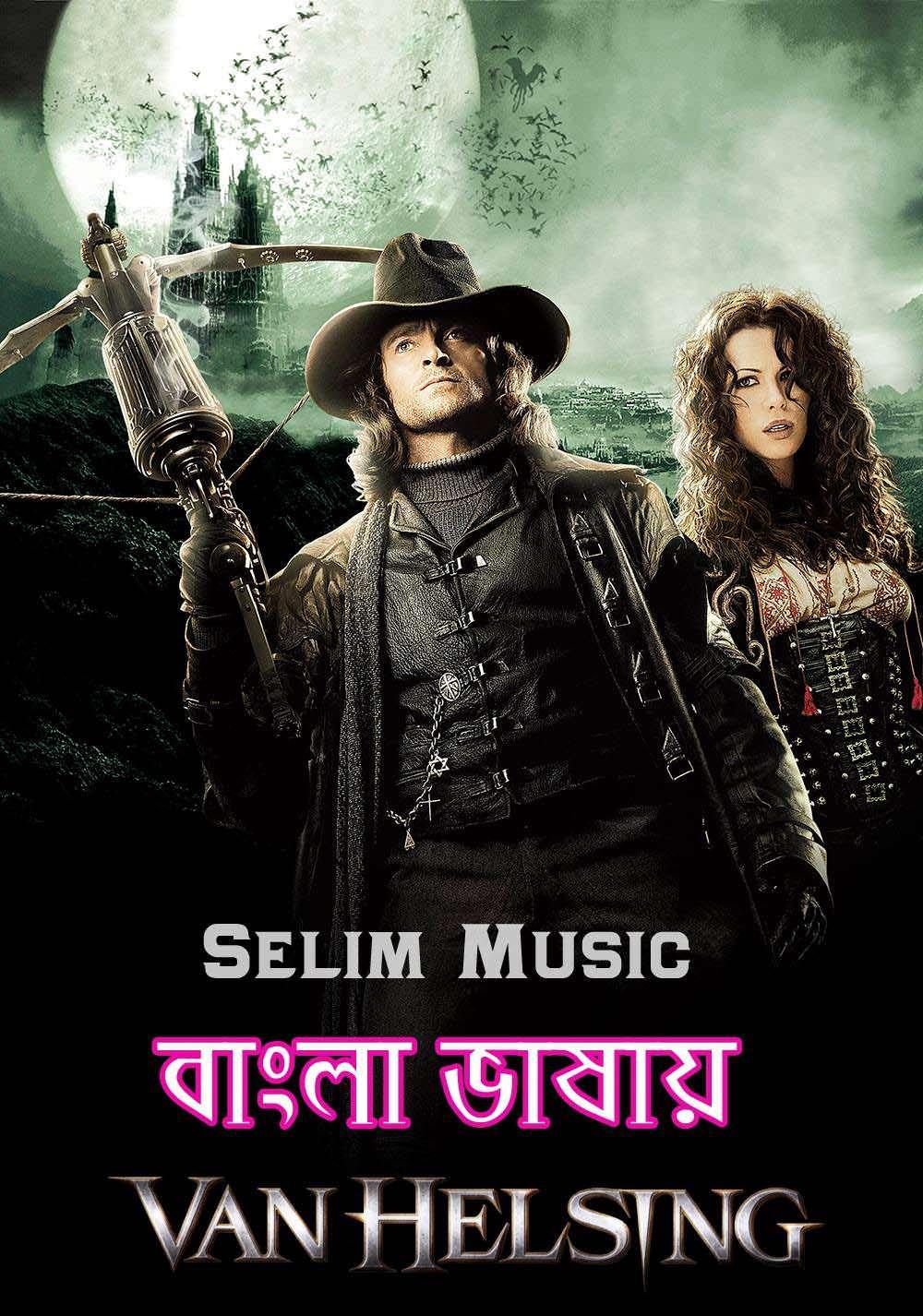 van helsing full movie hd hindi mai