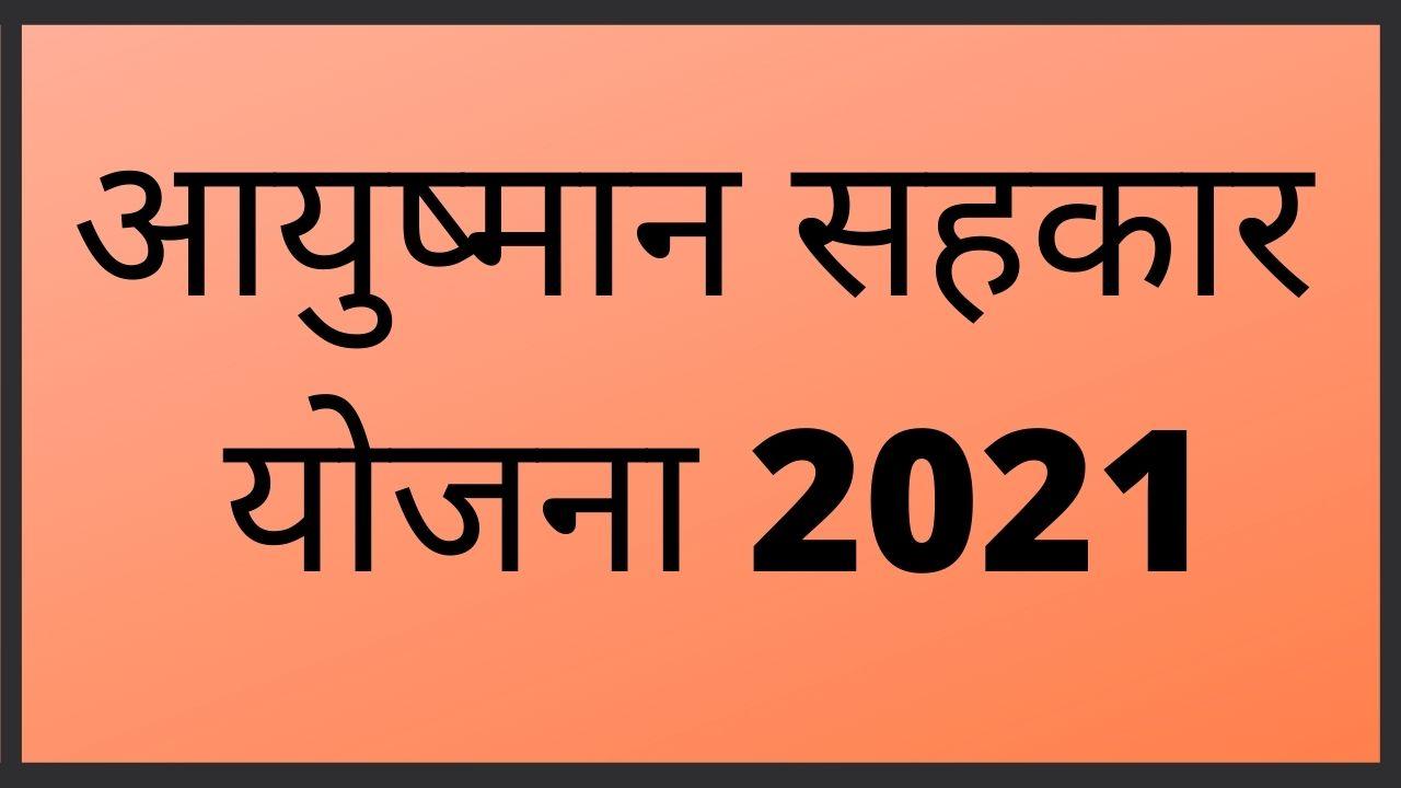 Ayushman Sahakar Yojana - 2021